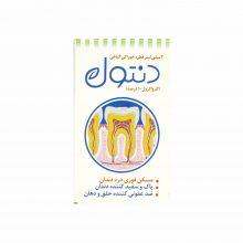 قطره خوراکی ضد درد دندان دنتول