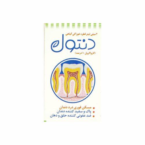 قطره-خوراکی-ضد-درد-دندان-دنتول